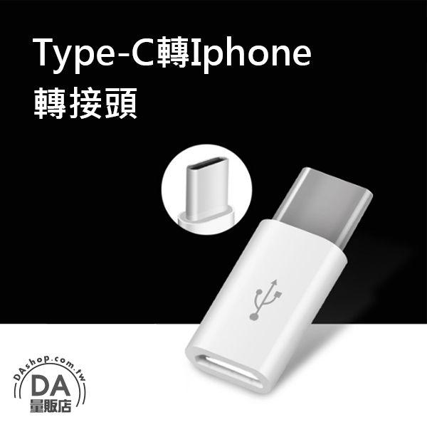 《DA量販店》OEM micro USB 轉 iphone5 轉接頭 傳輸 充電(78-4116)