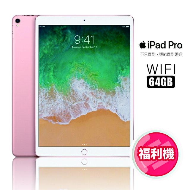 【福利品】APPLE 2017 iPad Pro 10.5吋(A1701) 64G/WIFI 加贈專用保護套&鋼化玻璃貼