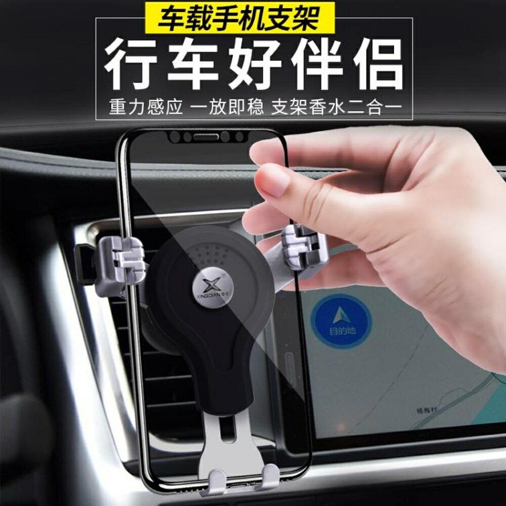 車載手機支架 汽車手機車載導航支架夾出風口卡扣式自動夾緊重力支撐 清涼一夏特價