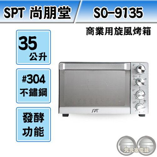 SPT尚朋堂商業用旋風烤箱SO-9135