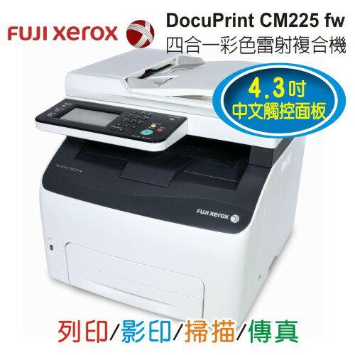 富士全錄 Fuji Xerox DocuPrint CM225 fw 四合一彩色S-LED無線傳真複合機 CM225fw