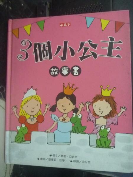 【書寶二手書T1/少年童書_XBM】3個小公主故事書_喬姬.亞當斯