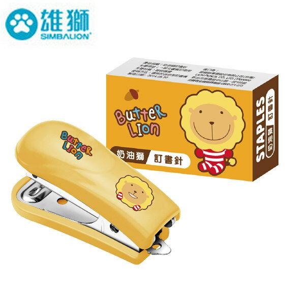 奶油獅迷你釘書機+針組 黃 HS-219 組