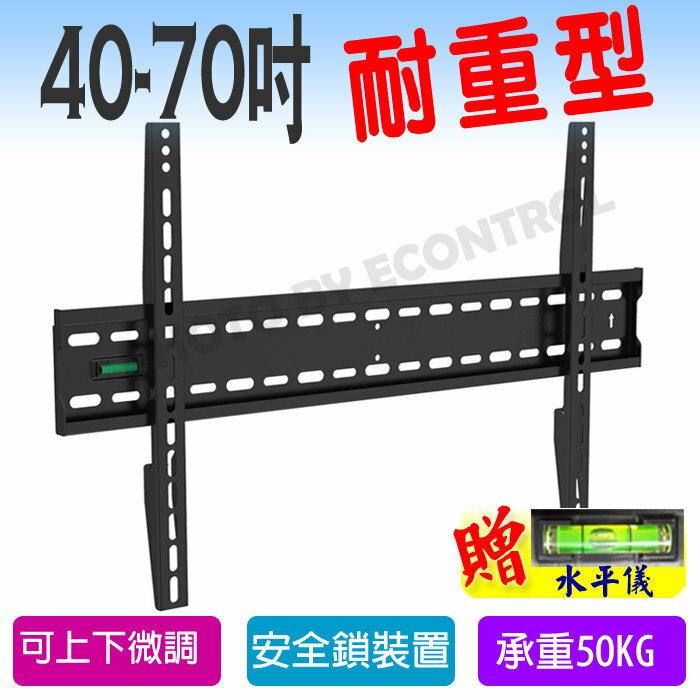 易控王EControl 【易控王】AW-03 40-70吋固定式壁掛架 / MAX 60x40cm /  距牆2.8公分(10-605)