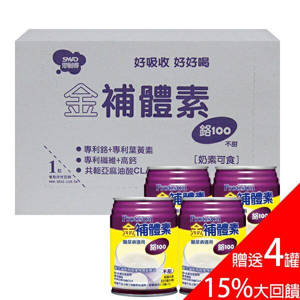 ◆買1箱送4罐◆↑15%↑大回饋◆ SMAD思耐得金補體素鉻100不甜/24P(箱) 【美十樂藥妝保健】