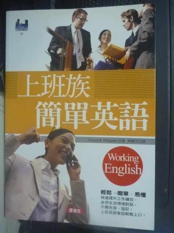 【書寶二手書T8/語言學習_IOZ】上班族簡單英語_Thomas R.Pel