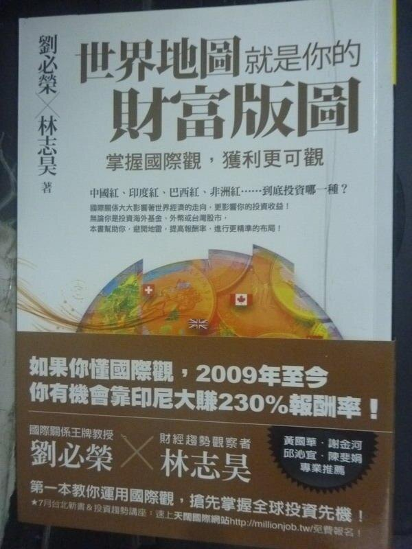 【書寶二手書T4/財經企管_JQE】世界地圖就是你的財富版圖:掌握國際觀_劉必榮