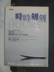 【書寶二手書T7/翻譯小說_KJG】時時刻刻_麥可.康寧