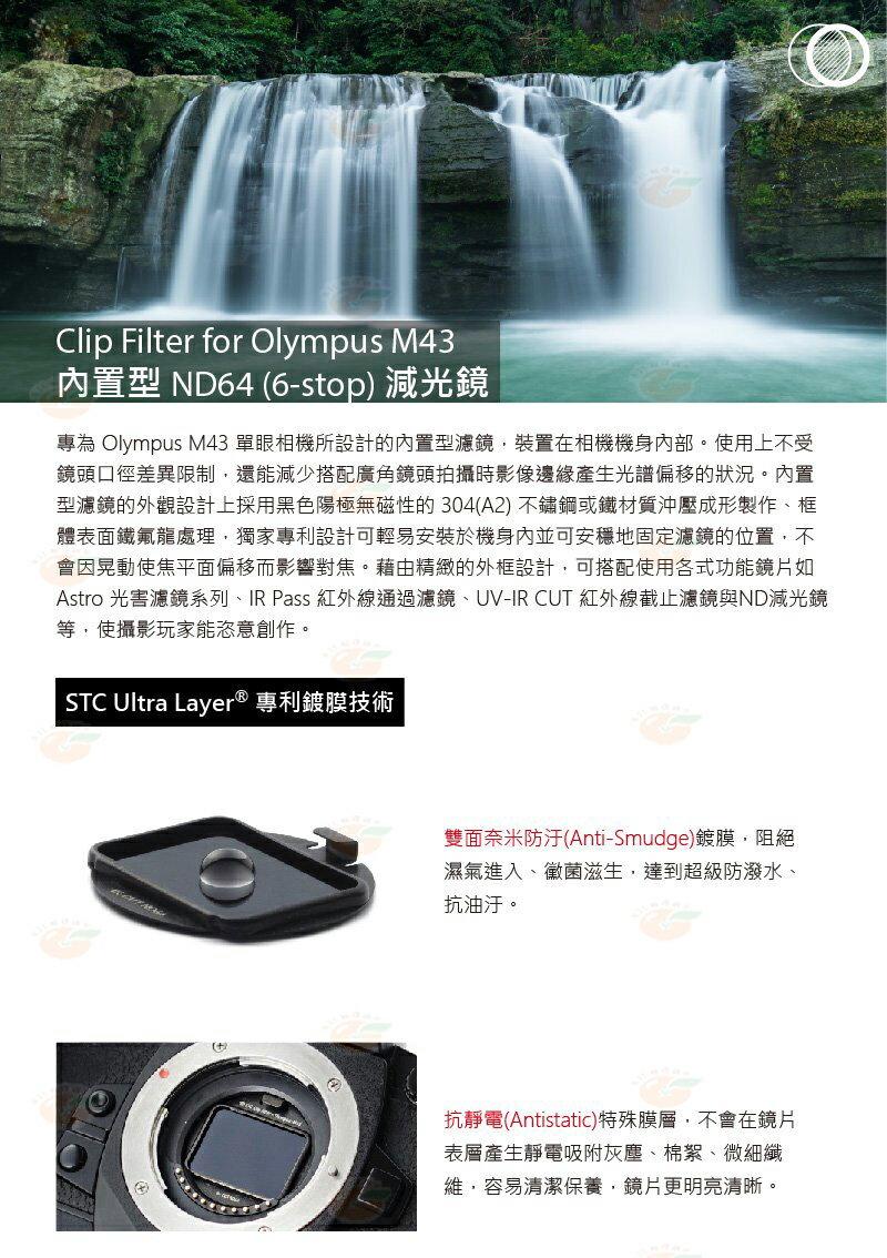 @3C柑仔店@ STC Clip Filter ND64 內置型 減光鏡 for Olympus M43 公司貨 1