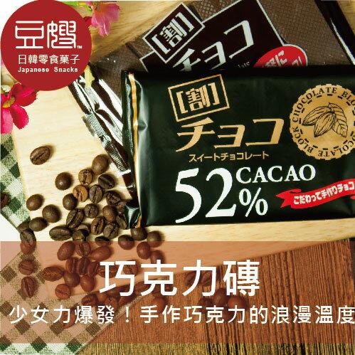 【即期特價】日本零食 手作巧克力磚(牛奶巧克力磚/52%可可亞巧克力磚)