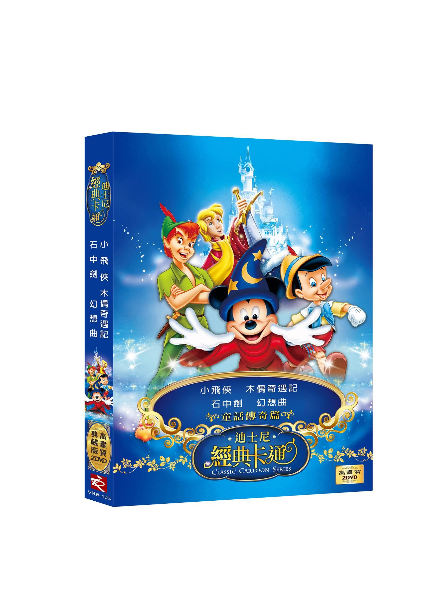 迪士尼經典卡通童話傳奇篇(高畫質2DVD)