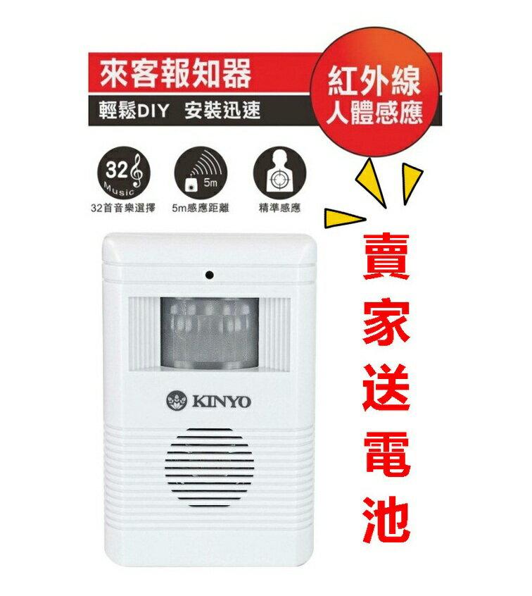KINYO-來客報知器 紅外線感應 警示門鈴 防盜鈴 門鈴 迎賓器 居家 工廠 電鈴 店面 飲料店 電鈴