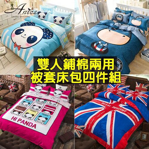 鋪棉兩用被床包四件組 / 五呎雙人IU (Anice)超取限一組