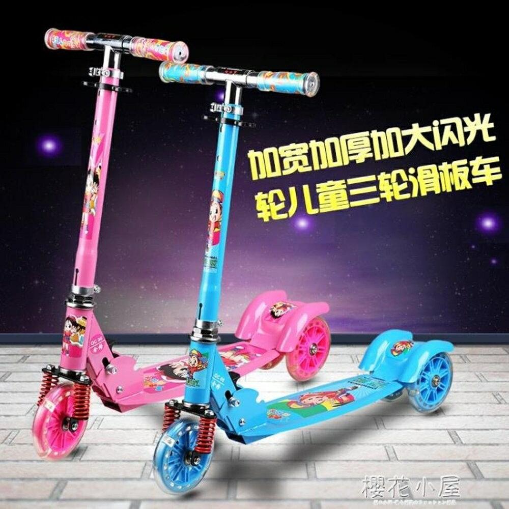 滑板車兒童2-3-6歲4小孩寶寶男女單腳踏板滑滑車三四閃光輪溜溜車QM林之舍家居