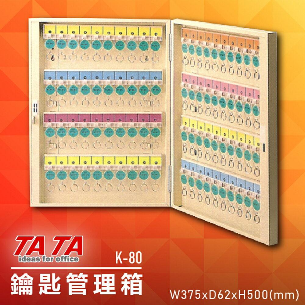 【收納專家】TATA K-80 鑰匙管理箱 置物箱 收納箱 吊掛箱 鑰匙 商店 飯店 工廠 宿舍 管理室