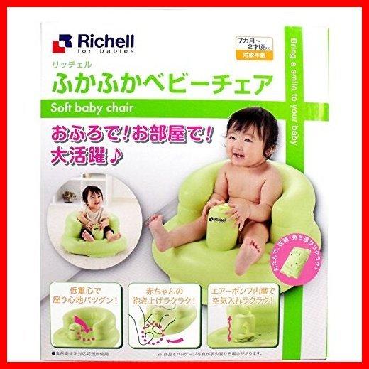 (免運)【Richell 日本利其爾】嬰兒多功能充氣沙發 充氣椅 學習椅 洗澡椅 餐椅 寶寶洗澡椅 幼兒學習座椅(綠色)