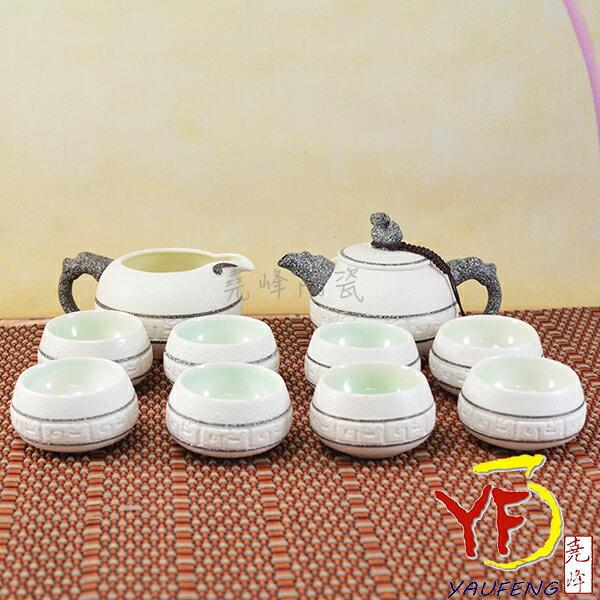 ★堯峰陶瓷★茶具系列 石獅子 雪花釉茶具組 一壺八杯+茶海 禮盒