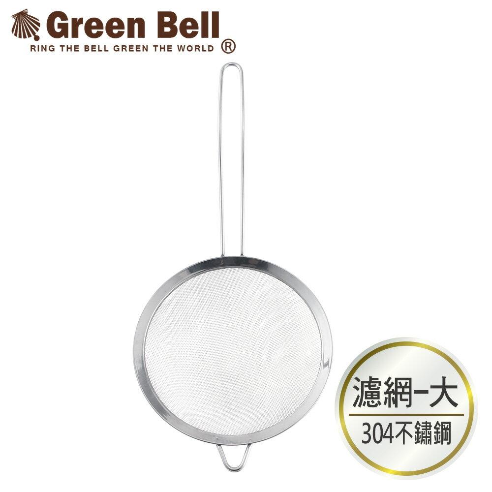 【GREEN BELL綠貝】Silvery304不鏽鋼多用途濾網-大(18cm)