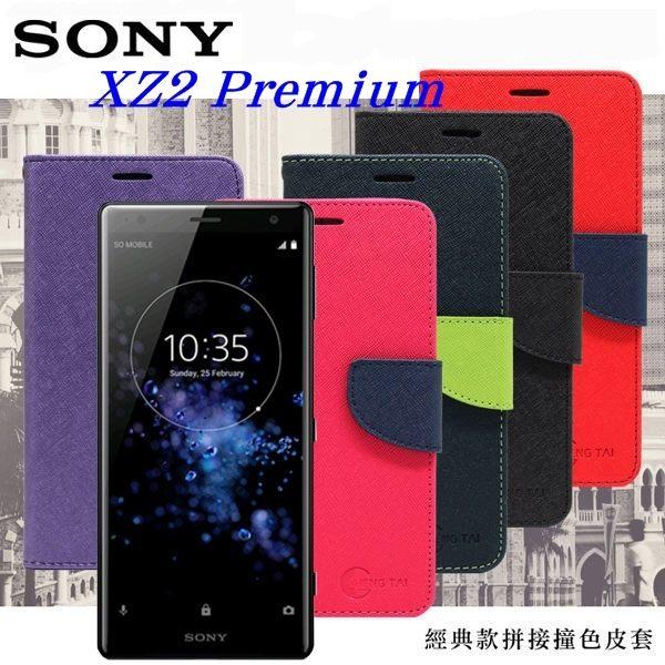 【愛瘋潮】99免運索尼SonyXperiaXZ2Premium經典書本雙色磁釦側翻可站立皮套手機殼