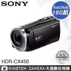 SONY HDR-CX450 數位攝影機 新力公司貨 送32G高速卡+專用長效FV70電池+原廠包+座充+吹球清潔組 大全配