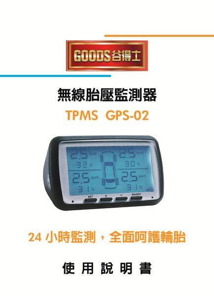 [NOVA成功3C] GOODS谷得士 無線胎壓偵測器 TPMS GPS-02