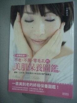 【書寶二手書T7/美容_IDD】逆轉肌齡!不老、不黑、零毛孔的美肌保養圖鑑_小林浩美