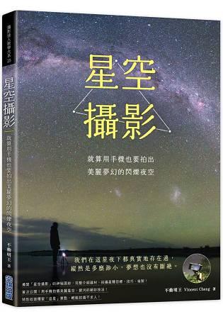 星空攝影就算用手機也要拍出美麗夢幻的閃爍夜空