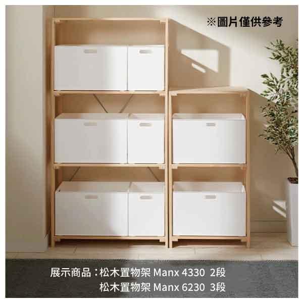 ★松木置物架 Manx 6230 三層 2段 WH NITORI宜得利家居 3