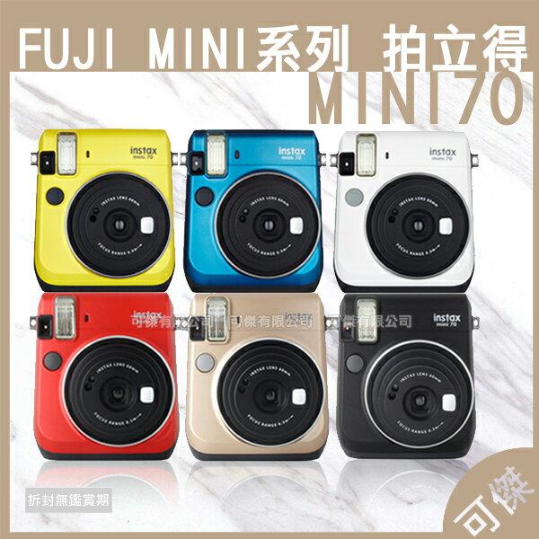 可傑【拍立得超值組】富士FUJIFILMMINI70拍立得相機MINI70拍立得恆昶公司貨送手腕帶+電池(加送空白底片3捲)