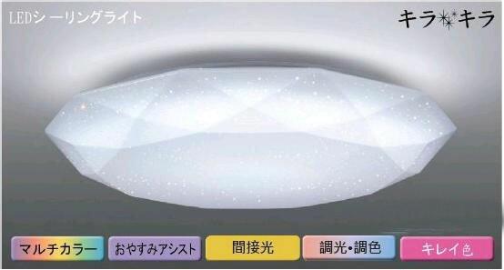 Toshiba東芝★免運 美肌系列 彩鑽 77W 連續調光調色 LED遙控吸頂燈 高演色RGB吸頂燈★永光照明T77RGB12-K