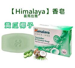 印度【Himalaya】香皂 (黃瓜椰子) 125g