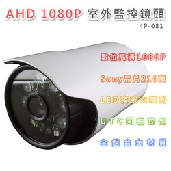 1080P室外槍型6.0mm紅外線彩色攝影機鏡頭4P-081