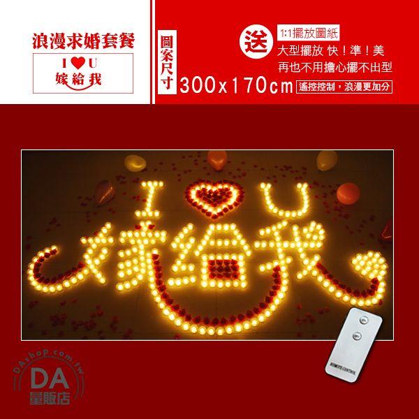 《DA量販店》遙控LED電子蠟燭燈iloveyou嫁給我求婚套餐附擺放圖送遙控器(84-0093)