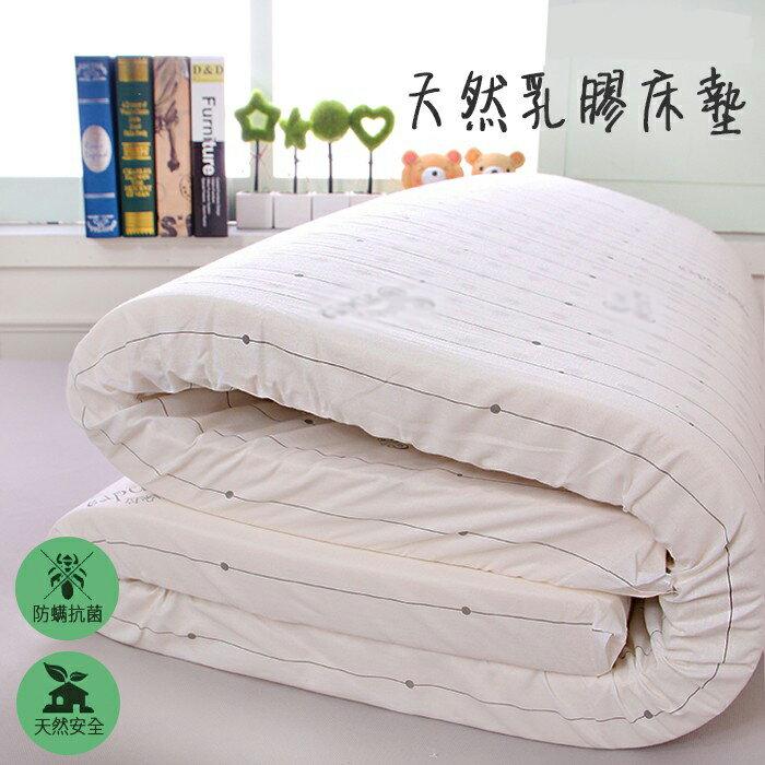 天然乳膠床墊 單人加大3.5尺x6.2尺x高5公分《GiGi居家寢飾生活館》