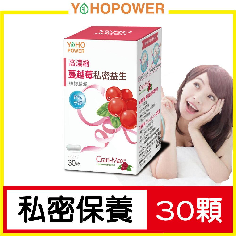 悠活原力 高濃縮蔓越莓私密益生菌植物膠囊 (30顆/盒)