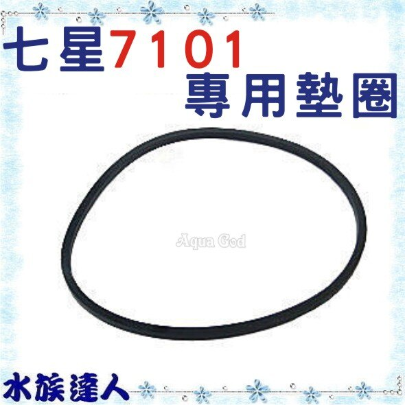 【水族達人】台製 七星《 7101 專用大墊圈 》7101 前置過濾桶 專用墊圈