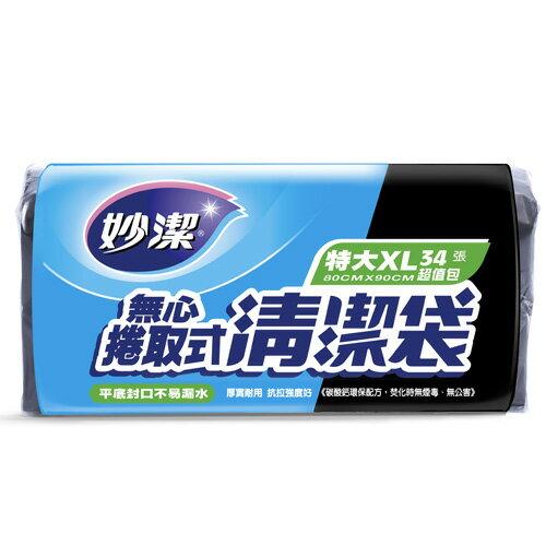 ★ 2 件超值組★妙潔   無心捲取式清潔垃圾袋超值包 (XL)【愛買】