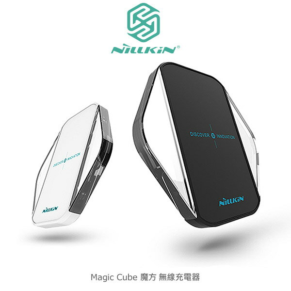 強尼拍賣~ NILLKIN Magic Cube 魔方 無線充電器 無線充電座 無線充電板 無線充電盤