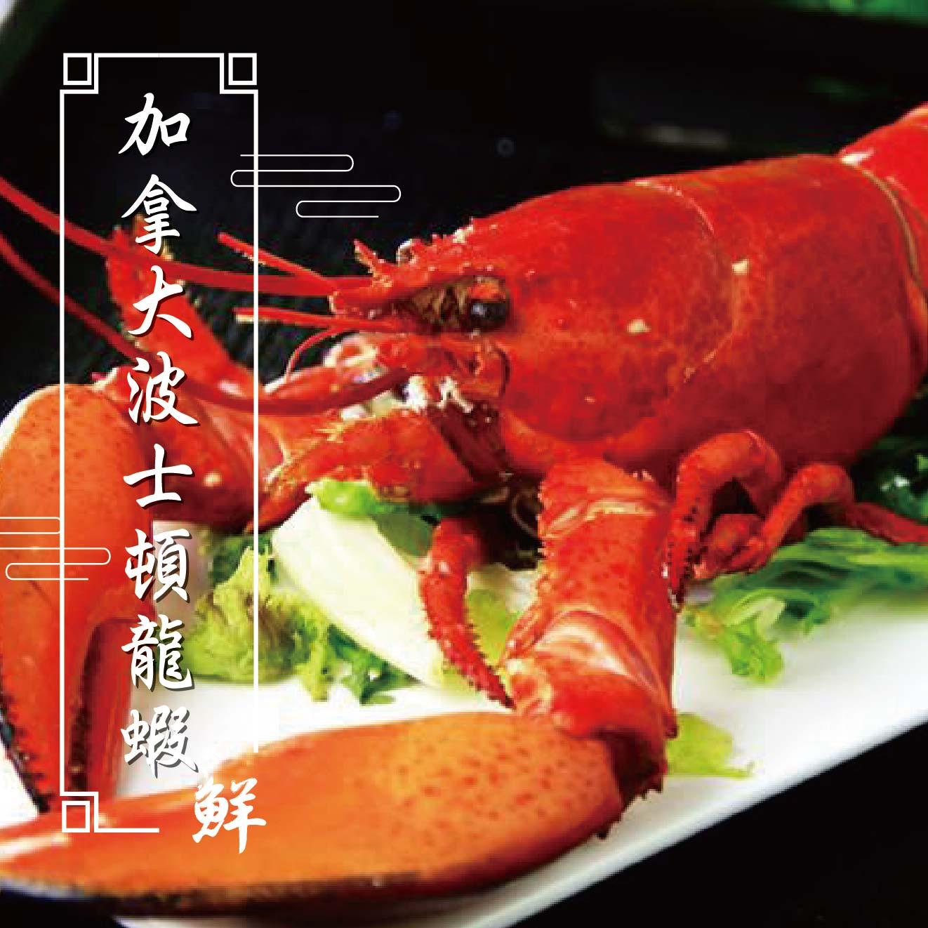 【鮮市集 】加拿大高壓波士頓龍蝦 550-650g