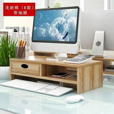 螢幕架 液晶電腦顯示器屏增高架帶抽屜雙層底座桌面收納辦公室台式置物架 玩物志
