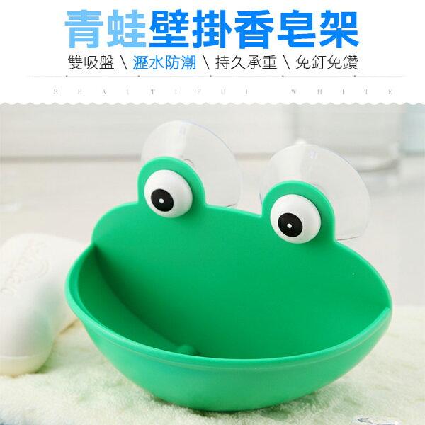 創意家居Anya安雅D518卡通香皂架青蛙香皂架吸盤吸壁壁掛收納肥皂架肥皂盒香皂盒瀝水架海綿架菜瓜布架