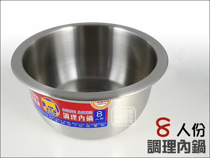 快樂屋? 臺灣製 金牛牌 多用途極厚調理內鍋.調理鍋 20cm (8人份)