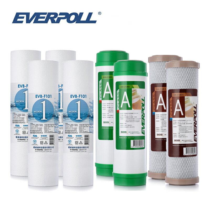 (共8支)EVERPOLL EVB-F101一微米PP4支 EVB-U100A顆粒活性碳2支 EVB-C100A活性碳濾心2支