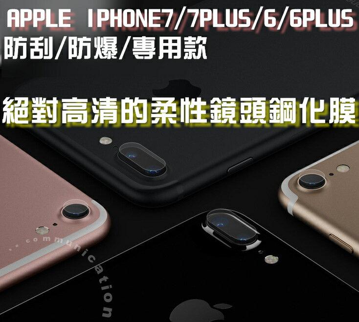 【凱益】apple iphone7/7plus/6/6plus 絕對高清 防刮 柔性9H鏡頭鋼化膜 保護貼 鏡頭貼 玻璃膜