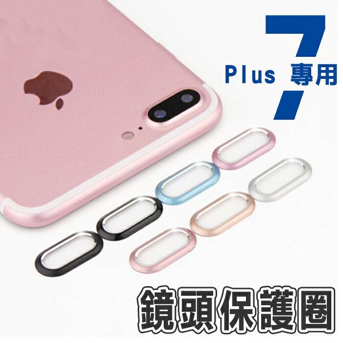 【鏡頭保護圈】5.5吋 iPhone 7 Plus/i7+專用-防刮鏡頭保護套/保護環/金屬圈/鏡頭/保護框/攝像鏡頭/攝戒/鏡頭貼