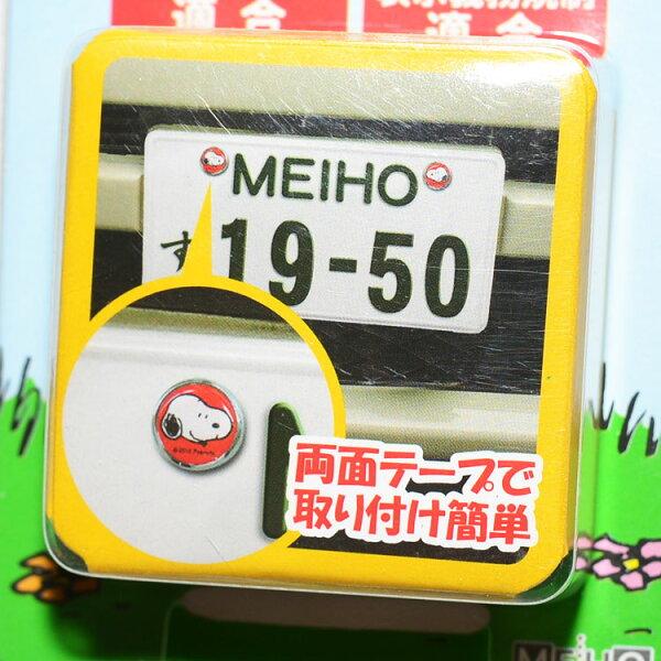 Snoopy史努比車牌裝飾防盗頭可愛又實用日本帶回日本限定