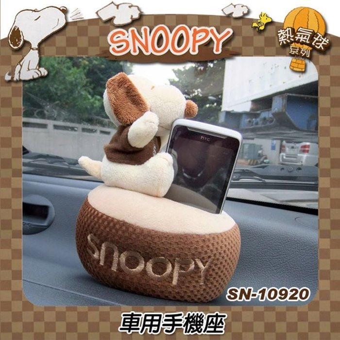 權世界@汽車用品 SNOOPY 史奴比熱氣球系列車用智慧型手機座 電話架置物架 SN-10920