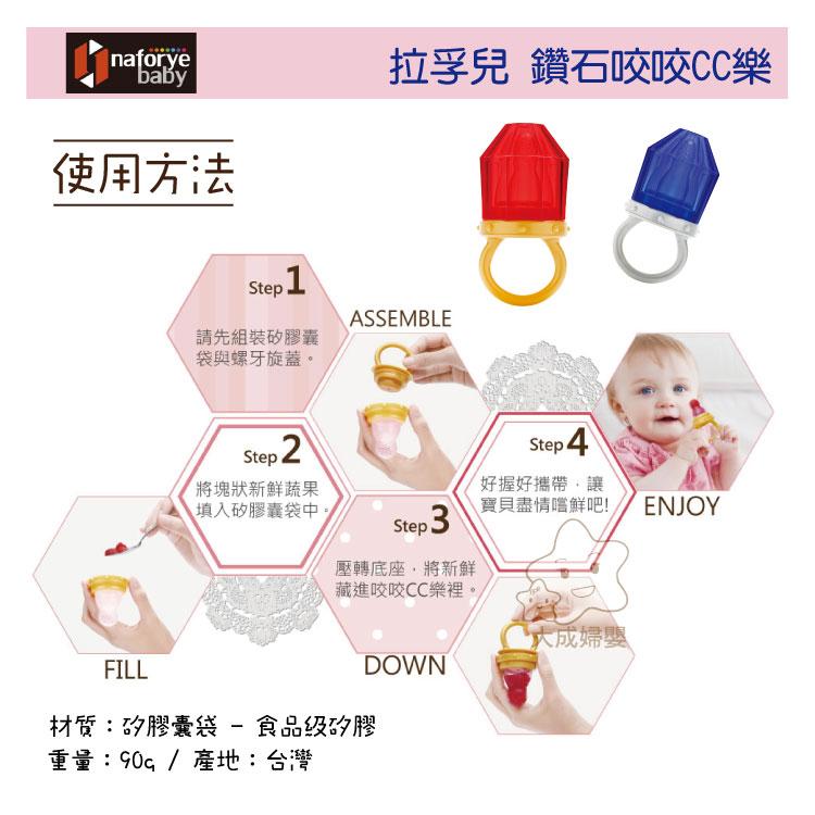 【大成婦嬰】拉孚兒 鑽石咬咬CC樂18017 (隨機出貨) 另販售矽膠囊袋替換組(2入) 4