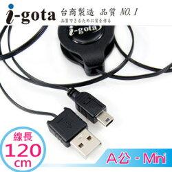 [富廉網] i-gota USB2.0 A公-mini USB 伸縮式傳輸線 120CM(CA-AP5P1.2)