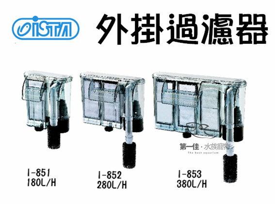 [第一佳 水族寵物] 台灣伊士達ISTA [I-853 (380L/H)] 超薄止逆外掛過濾器(含濾材) 免運
